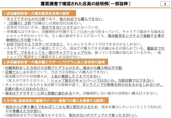 総務省 競争ルールの検証に関するWG(第17回)