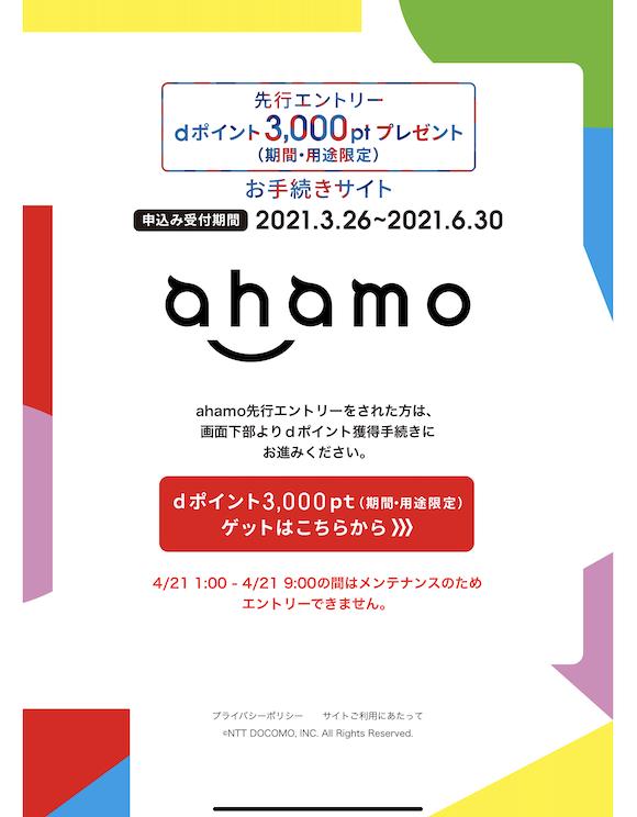 Xi data plan to ahamo_11