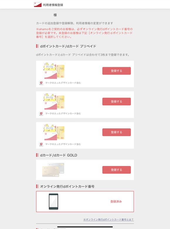 Xi data plan to ahamo_13