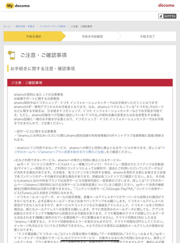 Xi data plan to ahamo_18