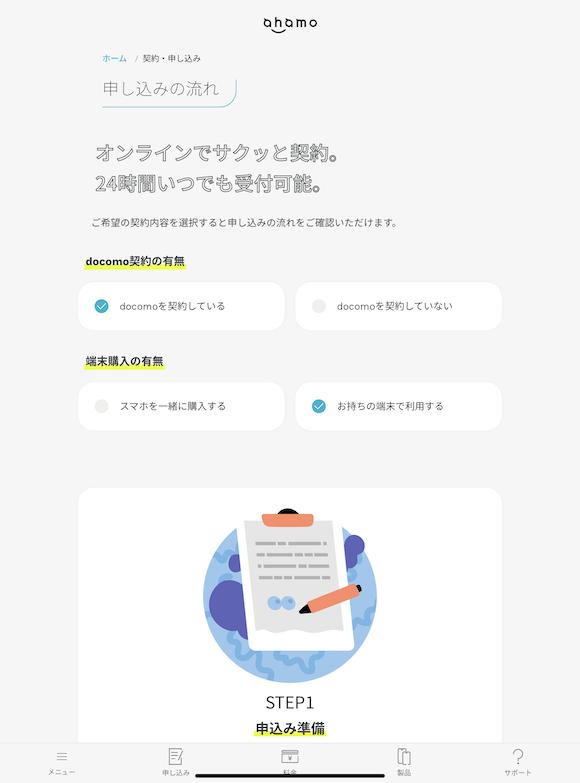 Xi data plan to ahamo_2