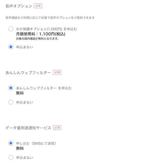 Xi data plan to ahamo_22