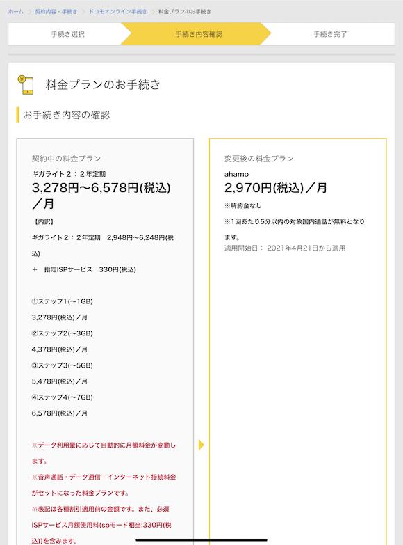 Xi data plan to ahamo_27