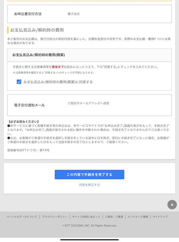 Xi data plan to ahamo_31