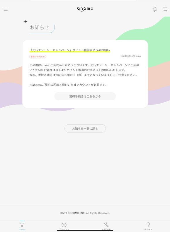 Xi data plan to ahamo_35