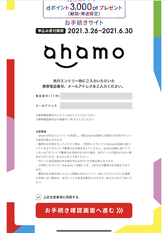 Xi data plan to ahamo_38