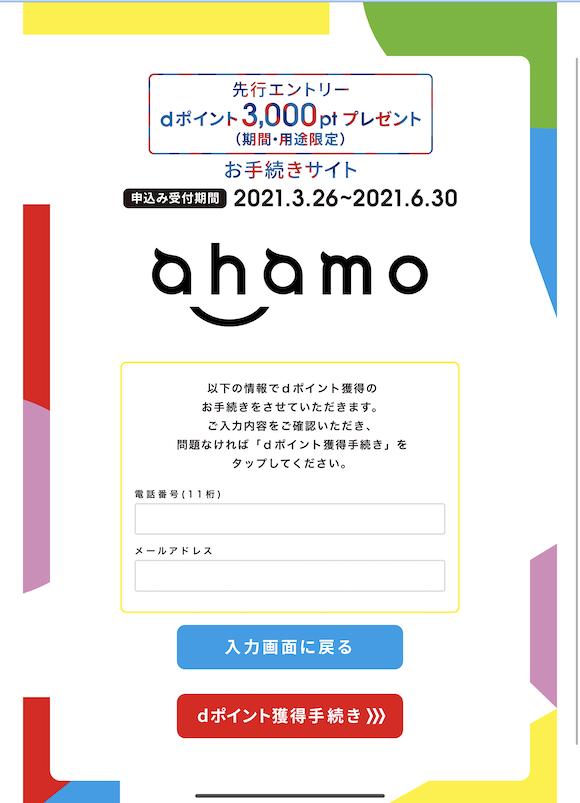 Xi data plan to ahamo_39