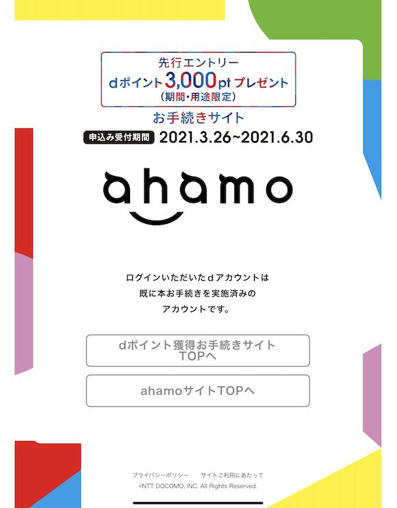 Xi data plan to ahamo_42
