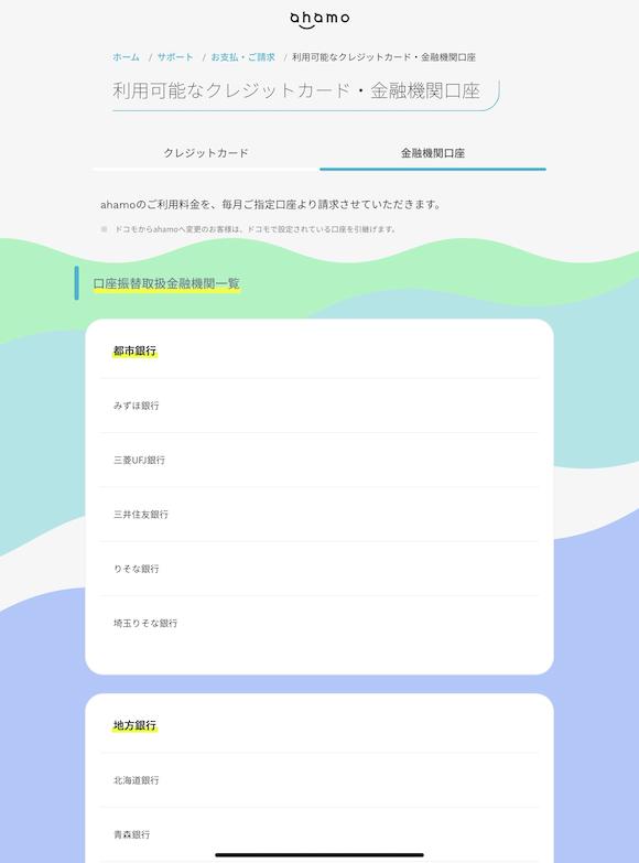 Xi data plan to ahamo_6