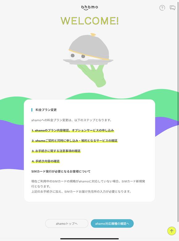 Xi data plan to ahamo_9