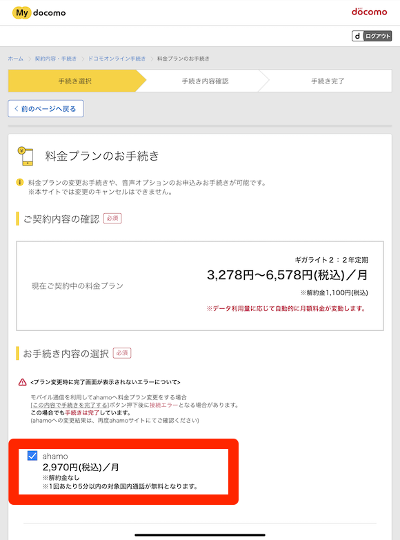 Xi_data_plan_to_ahamo_21-2