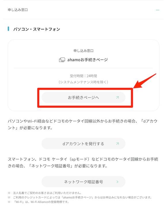 Xi_data_plan_to_ahamo_7-2