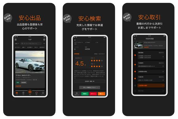 オートバックスセブンが、個人間取引中古車売買フリマアプリ「クルマのえん」を提供開始