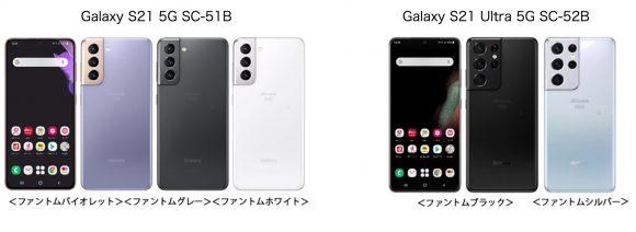 ドコモの「Galaxy S21」「Galaxy S21 Ultra」