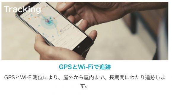 GPS +Wi-Fi測位で自転車の位置を追跡