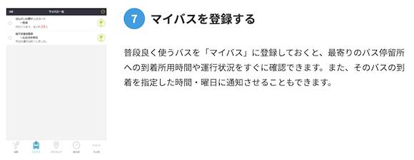 fujikyuu buskita_8