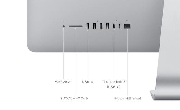 27インチ iMac 仕様