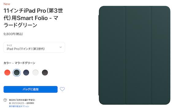 iPad spring color 2021_1