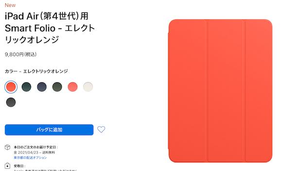 iPad spring color 2021_2