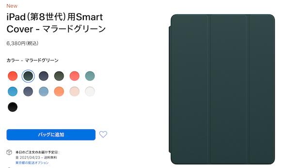 iPad spring color 2021_3