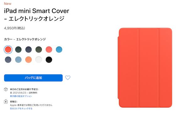 iPad spring color 2021_4