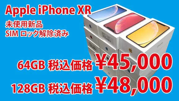 iPhone XR ML Computers