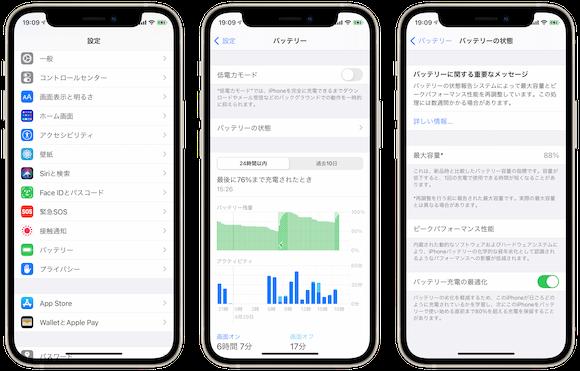 iOS14.5 iPhone11 バッテリー