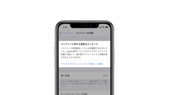 Apple iOS14.5 iPhone11 バッテリー