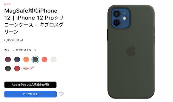 iPhone12 case 2020autumn