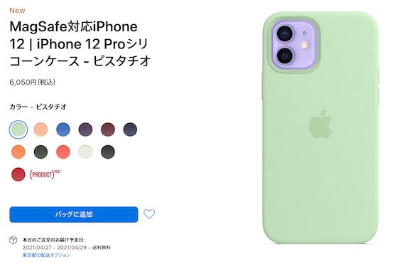 iPhone12 case_1