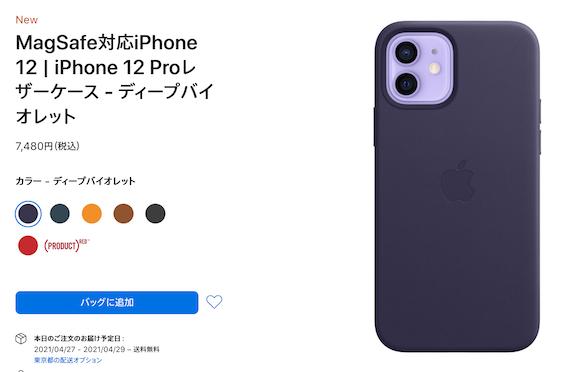 iPhone12 case_2