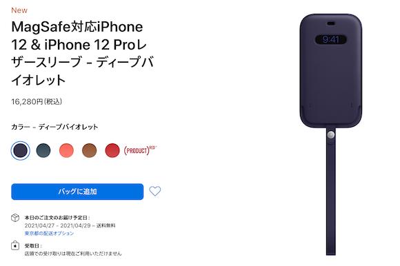iPhone12 case_4