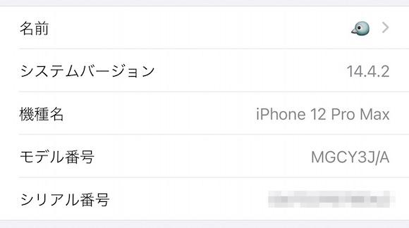iPhone12 Pro Max シリアル番号