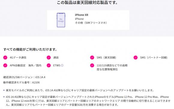 楽天回線の全機能が使えるiPhone