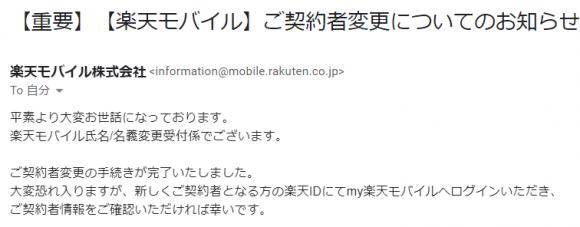 楽天モバイルからの名義変更完了メール