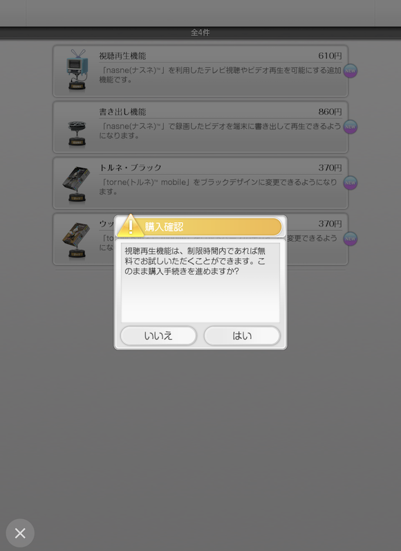 torne mobile_34