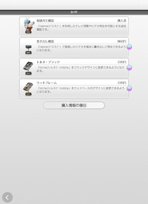 torne mobile_36