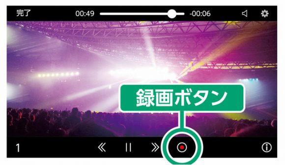 KR-012AP-ワンタッチ録画