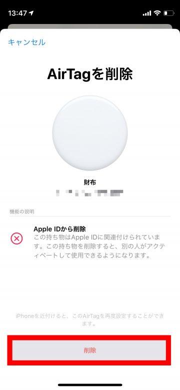 Tips AirTag  Apple ID 削除