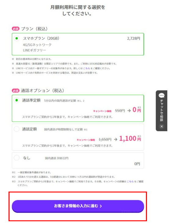 LINEMO オプション1