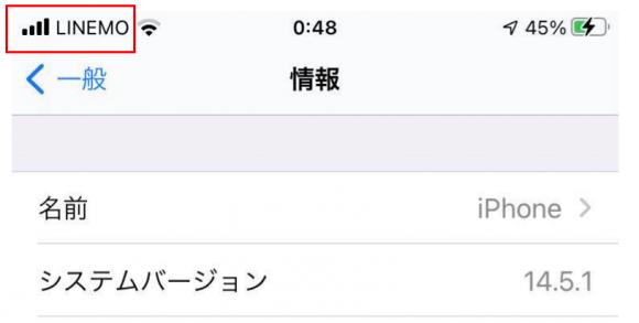 LINEMO 設定4