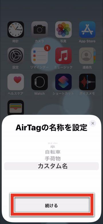 Tips AirTag 設定方法