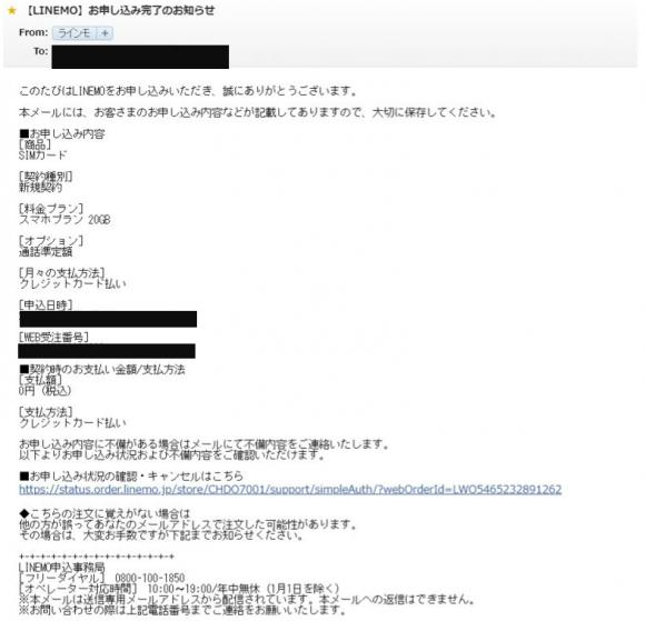 LINEMO確認メール