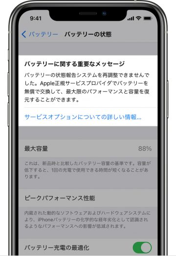 Tips iOS14.5 バッテリー再調整
