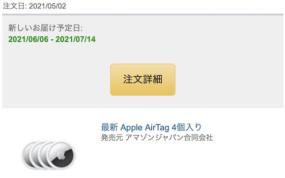 Amazon AirTag status
