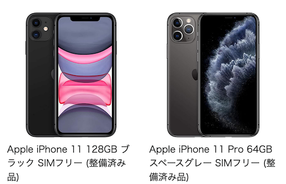 Amazon outlet iPhone