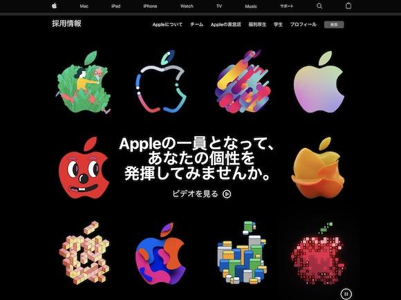 Apple 採用情報