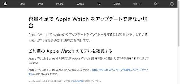 「容量不足で Apple Watch をアップデートできない場合」