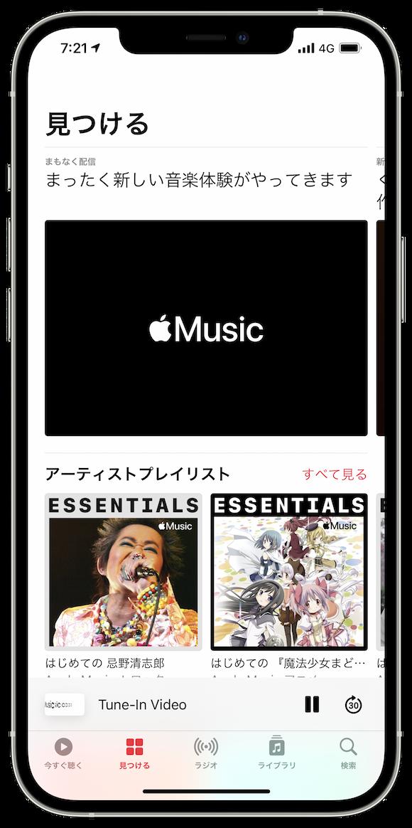 Apple Music ティーザー