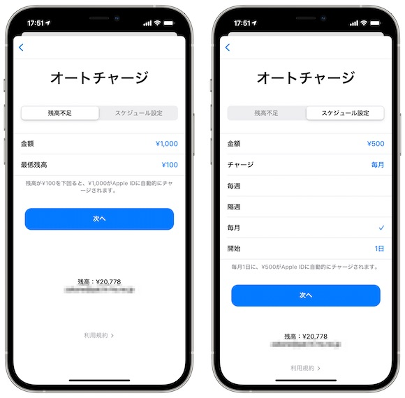 Apple ID オートチャージ